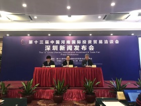 The Press Conference of the 13th China Henan International Investment & Trade Fair Held in Shenzhen