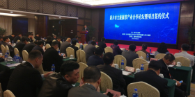 [CHIITF Event]Xinxiang Cultural Tourism and Healthcare Industrial Cooperation Forum Held in Zhengzhou