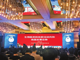 [CHIITF Event] The First Zhengzhou International Biopharmaceutical Development Summit is held in Zhengzhou